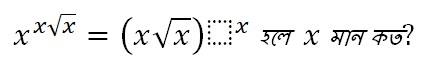 x^(x√x)=(x√x) ^x  হলে  x মান কত?